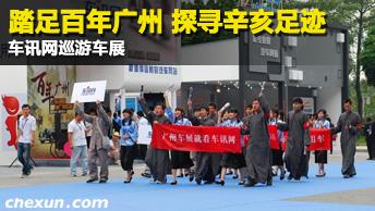踏足百年广州 探寻辛亥足迹 车讯网巡游车展