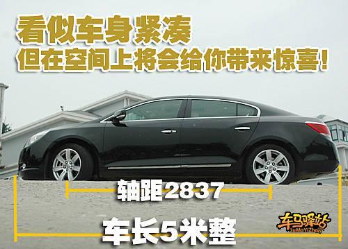 有面子更有乐趣 试驾上海通用别克新君越高清图片