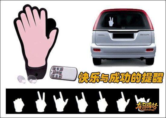 汽车用品 七种个性手势 帮你与后车打招呼