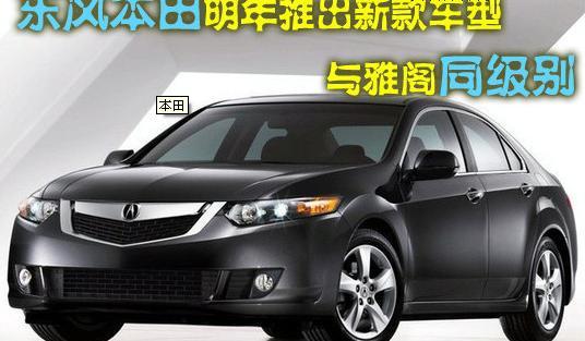 东风本田明年推出新款车型 与雅阁同级别