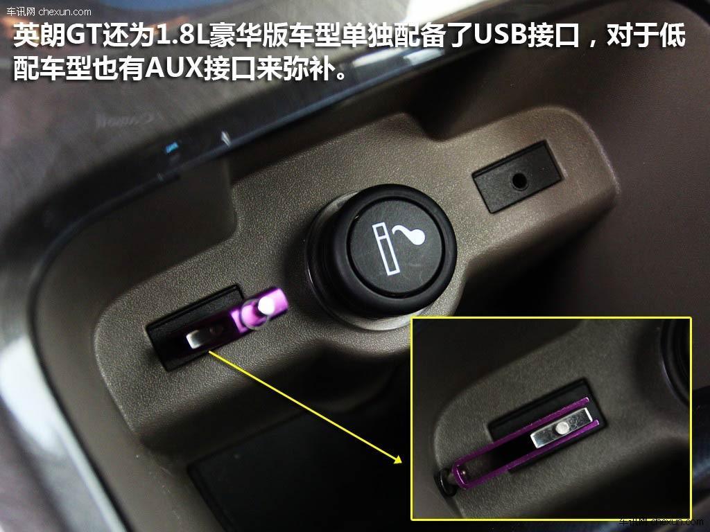 除此之外,英朗GT还为1.8L豪华版车型单独配备了USB接口。对于低配车型也有AUX接口来弥补。全系配备的真皮多功能方向盘和双温区自动空调让我们感到惊喜。     中控台的储物空间考虑周到,手机等随身小物品也都有收纳空间。扶手箱采用分层设计,可以更好的规划空间,在扶手箱内侧我们还看到了类似存放硬币的小槽,但几次试验后硬币都会滑落到盒内。让人有些摸不到头脑。    对于一般的乘客来说,英朗GT的内部空间非常不错。前排座椅调节角度很大,方向盘也可以配合座椅进行前后和上下的调节。后排座椅比较平坦,但后门开启