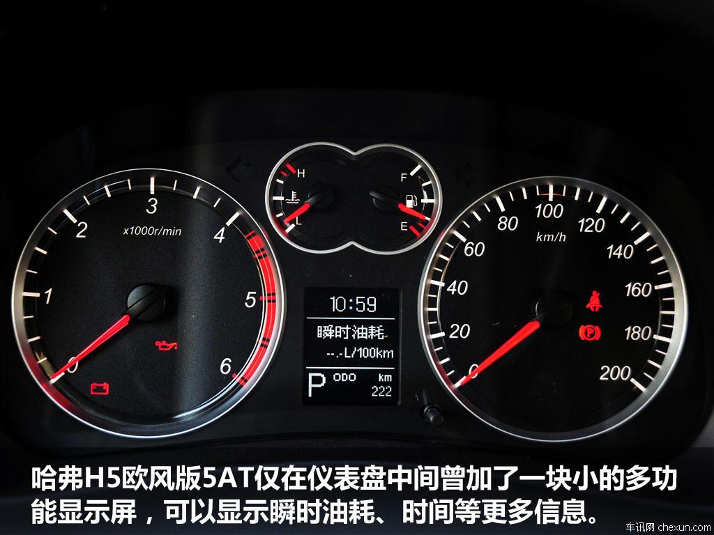 哈弗h5; 对于哈弗h5欧风版5at车型的外观和内饰; 试驾的重点放在其在图片