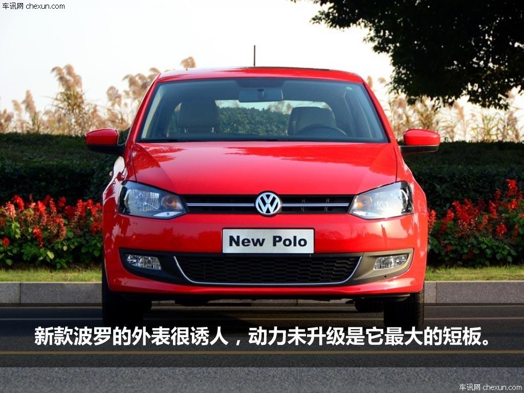评上海大众新款polo 高清图片