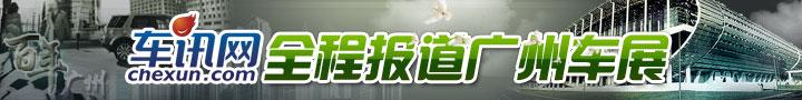 第九届广州车展