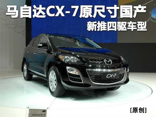 <b>马自达CX-7原尺寸国产 新推四驱车型_车讯网</b>
