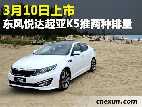 东风悦达起亚K5推两种排量 3月10日上市