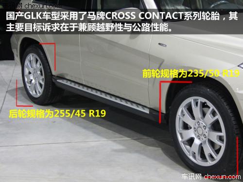 图解北京奔驰glk 造型原汁原味配置相近高清图片