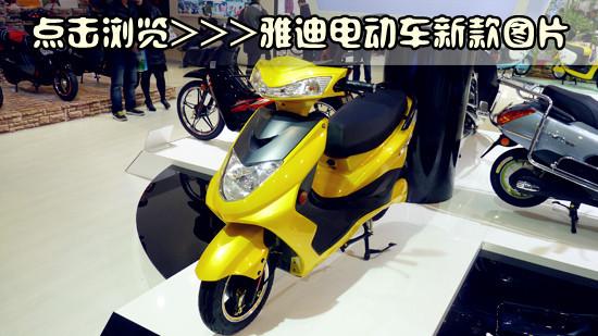 2012雅迪电动车新款图片天津台州大比较