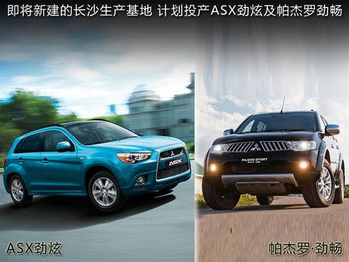 广汽三菱主攻SUV车型 将产4款越野车高清图片