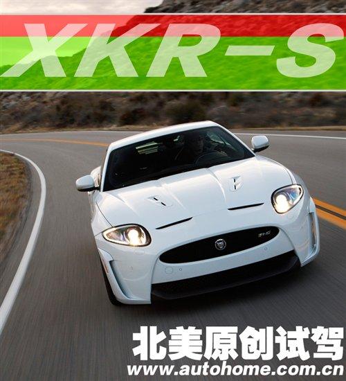 从绅士到骑士 汽车之家试驾捷豹XKR S高清图片