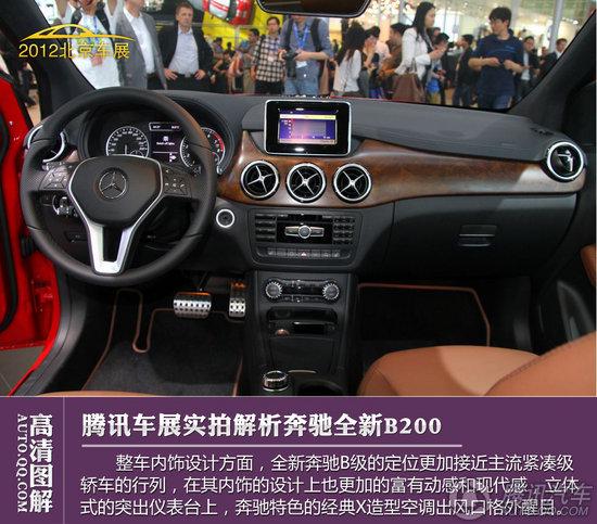 全新奔驰B200实拍解析   在整车内饰设计方面,全新奔驰B级的定位更加接近主流紧凑级轿车的行列,在其内饰的设计上也更加的富有动感和现代感,立体式的突出仪表台上,奔驰特色的经典X造型空调出风口格外醒目,此外,造型取自经典的奔驰CLS车型的三幅多功能方向盘动感十足。