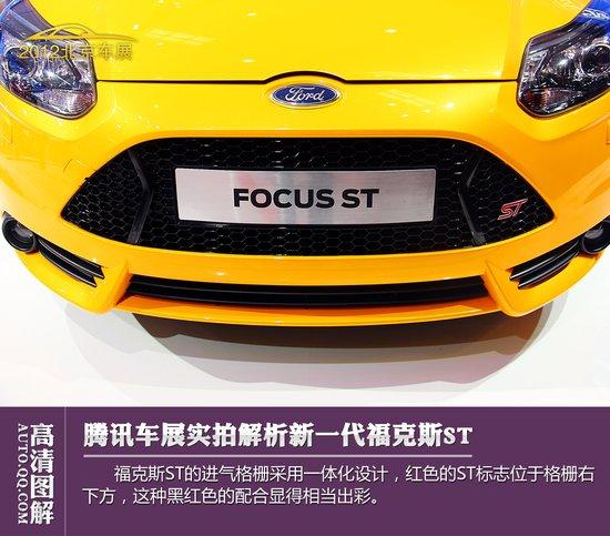 新一代福特福克斯st 与gti争锋高清图片