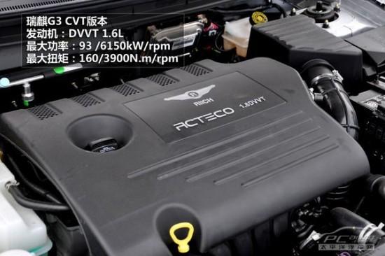 瑞麒G3CVT版以及奇瑞A3CVT版本搭载了奇瑞最新的SQRE4G16 1.6L DVVT第二代ACTECO发动机。在2012款新瑞虎上都是搭载的同一款的发动机,发动机采用了双独立控制VVT、可变长度进气歧管VIS系统、静音链条驱动正时系统等先进技术。最大功率93kW/6150rpm,最大扭矩160Nm/3900rpm。