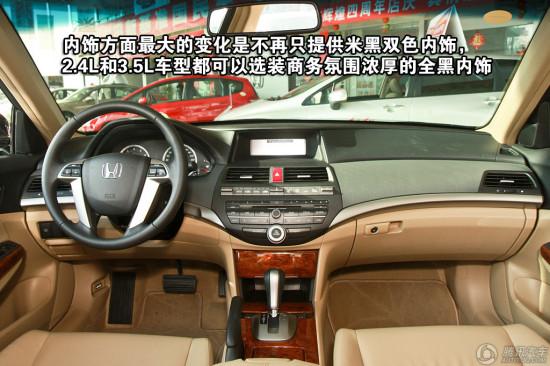雅阁价格:18.68-34.28万元品牌:广汽本田-广东 广本雅阁现金优惠1.8高清图片