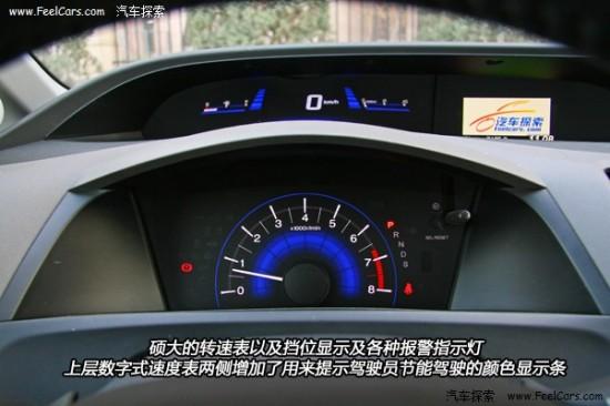 时间:2012年04月01日17:04 类型:原创 来源:汽车探索作者:嘉恒 分享至微博    在急加速状态下发动机噪声还是非常明显的,这与那些大排量发动机悦耳的轰鸣声不同,本田的这款发动机有些发闷,加速时整车的动态表现会让人感觉到阵阵兴奋,但听起来就是略显乏味。     新思域的制动系统也是值得感觉的,在一般状态下对新思域进行制动操作时,你会微微感到踏板有些发硬,除了舒适性有点让人失望外基本上并不会影响到最终的制动效果;总体上来说,在日常驾驶中思域的刹车不会让你感觉到紧张,而更多的是增加了一些踏实感