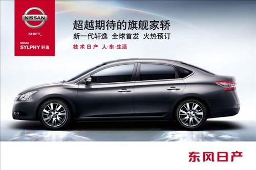 北京车市:东风日产新轩逸优先试驾活动报名启动