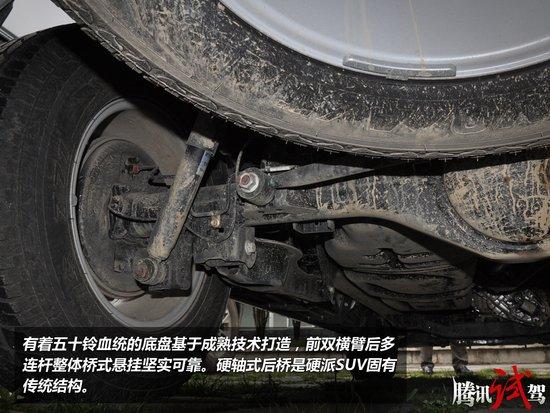 驭胜S350   有着五十铃血统的底盘基于成熟技术打造,前双横臂后多连杆整体桥式悬挂坚实可靠。硬轴式后桥是硬派SUV固有传统结构。悬挂的行程较长,在弯路中侧倾较大,但在坑洼的路面能够化解掉道路的坎坷,减少托底的发生。   在铺装道路平稳巡航中,驭胜S350的行驶舒适性要高于预期,风噪路燥控制的令人满意,但高转速下的柴油机工作还是略微粗暴。