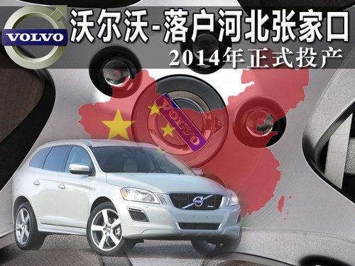 6月26日,河北副省长张杰辉在张家口会见了沃尔沃汽车公司总高清图片