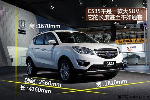 【长安汽车 CS35】-预售7 10万元 长安CS35将于8月份上市高清图片