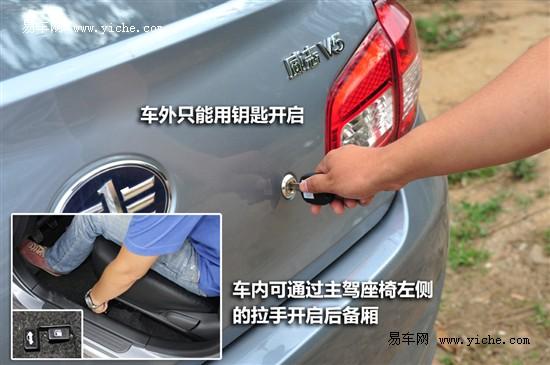 好開省油價格親民 評測天津一汽威志v5高清圖片