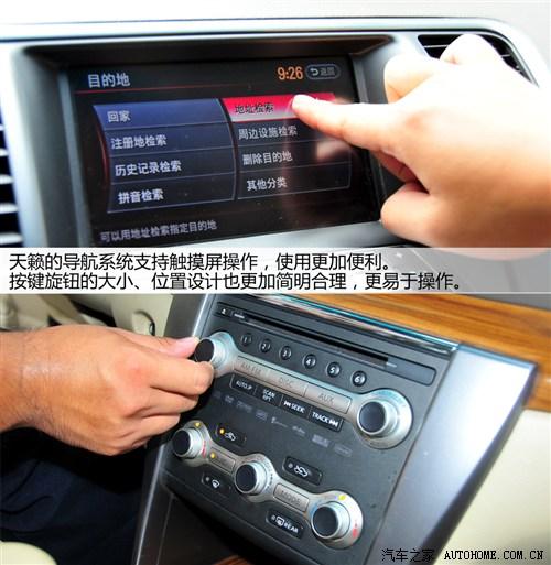 10款天籁车内按键图解