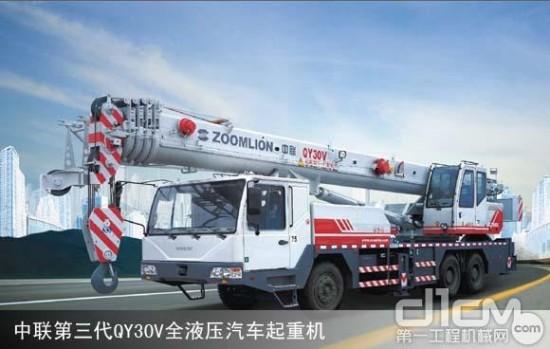 导购:中联工起qy30v全液压汽车起重机图片