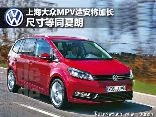 上海大众mpv途安将加长 尺寸等同夏朗高清图片