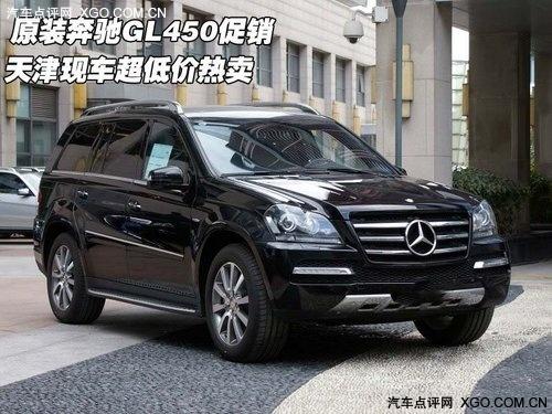 原装奔驰gl450促销 天津现车超低价热卖 高清图片