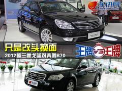 2012款三菱戈蓝对奔腾B70 只是改头换面