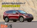 点评2012款本田CR-V 变化的仅仅是表面