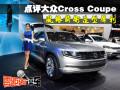 点评大众Cross Coupe 风格前卫造型犀利