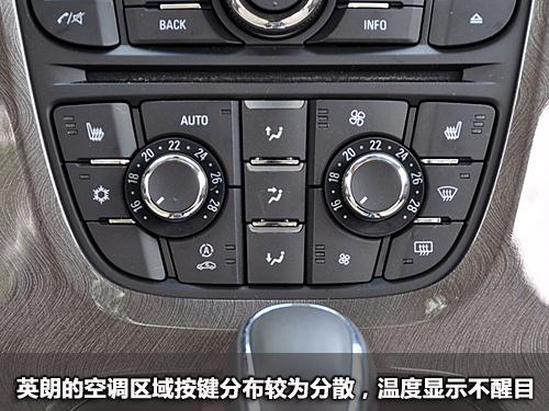 别克英朗全系均配备了双区空调系统,这点上只有速腾能够与其相媲美。不过美中不足的是,英朗的空调控制区是所有推荐车型中设计布局最为繁琐的,各种按键密密麻麻地镶嵌在两个温控旋钮周围。如果不是特别熟悉它的按键分布,相信在驾车过程中去调节空调还是一件比较棘手的事情。