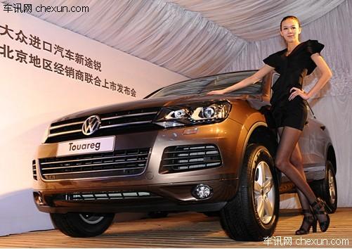 大众进口汽车新途锐揭幕亮相-大众新途锐北京地区三家经销商联合上市高清图片