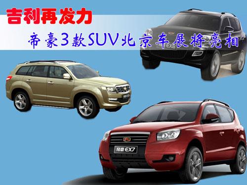 吉利再发力 帝豪3款SUV北京车展将亮相高清图片