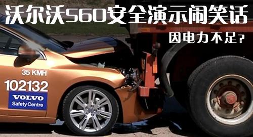 因电力不足 沃尔沃s60安全演示闹笑话 高清图片