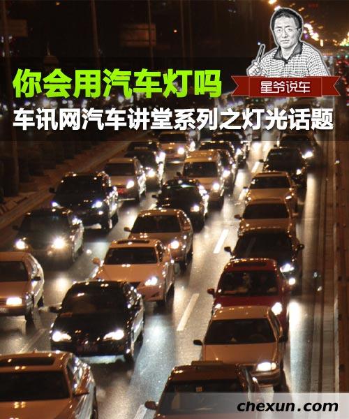 你会使用 灯光 吗 汽车 灯光使用方法 图解 宁波高清图片