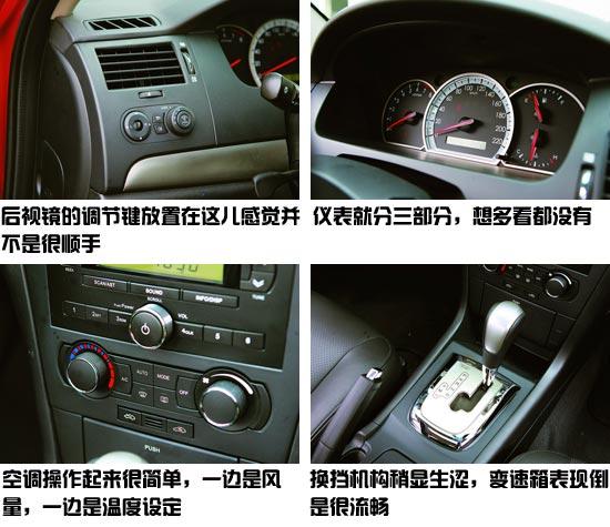 景程汽车中控台按钮图解
