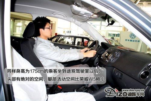 荣威w5对比上海大众途观-车讯