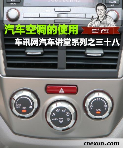 空调的组成   汽车空调系统的构成与分体式空调很像,同样分高清图片