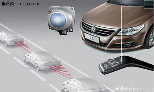 预演未来 一汽大众cc驾驶辅助系统解析