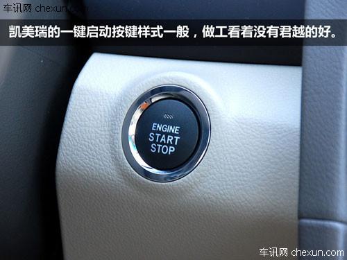 广汽丰田 凯美瑞-一键启动-车讯网