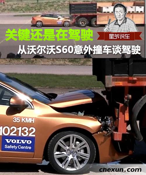 关键在于驾驶 从沃尔沃s60意外撞车谈起 高清图片