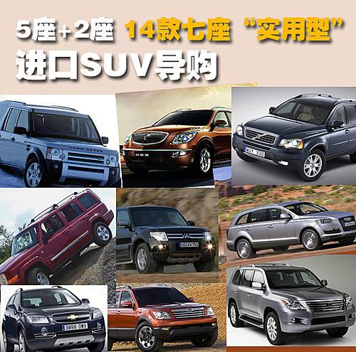 2座 14款七座 实用型 进口SUV导购 宝马X5高清图片
