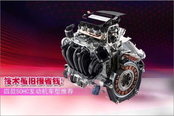 由于dohc发动机的结构相比于sohc发动机要复杂一些,所以当发动机出现